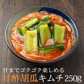 甘酢胡瓜キムチ250g(オイキムチ、きゅうりキムチ) クール冷蔵便