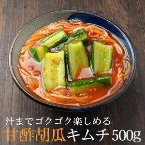 甘酢胡瓜キムチ500g(オイキムチ、きゅうりキムチ)【冷蔵限定】