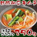 【冷蔵限定】あっさり味の甘酢胡瓜キムチ 250g(オイキムチ、きゅうりキムチ)