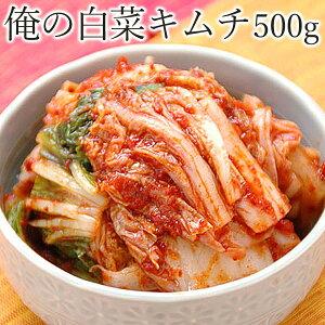 俺の白菜キムチ500g 済州島式の本格手作り白菜キムチ【冷蔵限定】