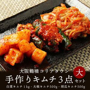 本格韓国キムチ3点セット(大)(白菜キムチ1kg、大根キムチ・胡瓜キムチ各500g)ペチュキムチ、カクテキ、オイキムチ クール冷蔵便