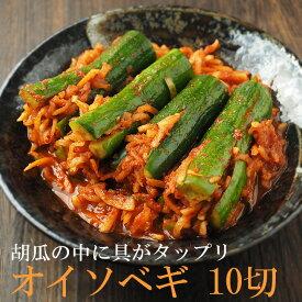 本格韓国「オイソベギ」10切入(はさみ漬け胡瓜キムチ)きゅうりキムチ オイキムチ クール冷蔵便