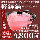【箱汚れのわけあり品】【ガス・IH対応】軽鋳鍋(かるいなべ)24cm深型・容量4.7リットル ふた付き (シリコン取っ手2個、レシピブック付き)