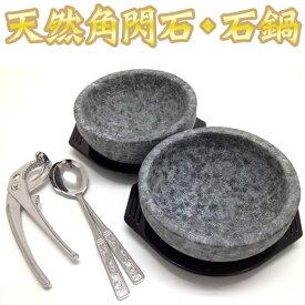 天然角閃石・石鍋2個セット(トレー×2個、スプーン×2個、ヤットコ×1個付き)ピビムバ ピビンバ ビビムパ ビビンパ) 常温便・クール冷蔵便可