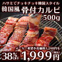 【冷凍・冷蔵】特製タレ漬け 骨付きカルビ500g 韓国式の開き切り