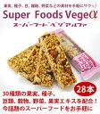 Super Foods Vegeα[スーパーフードベジアルファ](25g×28本)×3箱【賞味期限2018年1月12日まで・箱つぶれワケあり…