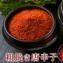 料理用唐辛子200g(粗びき) 韓国品種の中国栽培・韓国加工【常温・冷蔵・冷凍可】