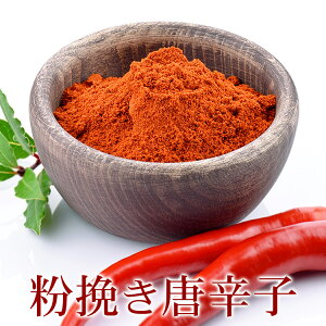 料理用唐辛子200g(粉びき) 韓国品種の中国栽培・韓国加工【常温・冷蔵・冷凍可】