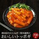 トッポギ700g(韓国棒餅の甘辛煮込み 約26本入)文化祭・学園祭でも人気のメニュー! トッポッギ トッポッキ トッポ…