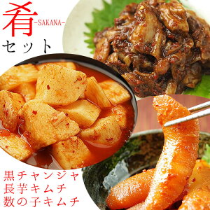 肴-SAKANA-(黒チャンジャ90g、長芋キムチ170g、数の子キムチ100g) クール冷蔵便