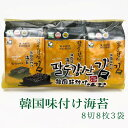 韓国海苔 8切8枚入×3袋 パルトカンサン 八道江山 海苔 韓国味付け海苔 常温・クール冷蔵・冷凍便可