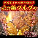 【冷凍・冷蔵可】韓国で大ブームの辛口タレ漬け鶏焼肉「プルダッ(火の鶏)」400g チーズダッカルビにも♪(タッカルビ・チーズタッカルビにも)