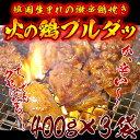 【冷凍・冷蔵可】3袋セット韓国で大ブームの辛口タレ漬け鶏焼肉「プルダッ(火の鶏)」400g×3袋セット【プルタッ・タッカルビ・ダッカルビ】