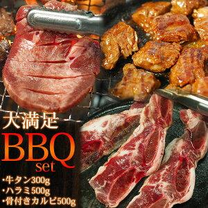 牛バーベキューセット1.3kg(LA骨付きカルビ500g、タレ漬け牛ハラミ焼肉500g、8mm厚切り牛たん300g)BBQセット 牛タン 冷凍便