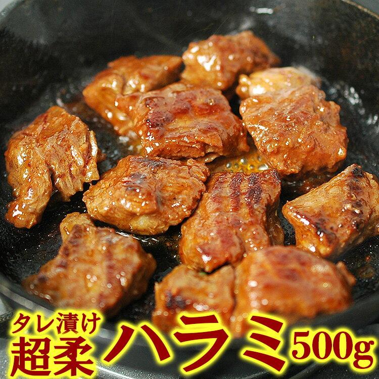 大阪鶴橋・タレ漬け超柔らかい牛ハラミ焼肉500g【冷凍・冷蔵可】