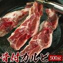 骨付きカルビLAカット500g 焼肉・バーベキューに最適! 骨付きLAカルビ 骨付カルビ【冷凍・冷蔵可】