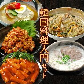 韓国料理入門セット(チャンジャ200g、トッポギ700g、チャプチェ300g、ソロンタン700g、韓国冷麺4食) 冷凍便 送料無料