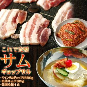 ワインサムギョプサルとキムチセット・冷麺付き(ワインサムギョプサル500g、白菜キムチ500g、業務用韓国冷麺4食) 冷凍便