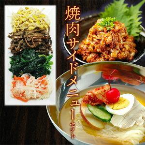 焼肉を盛り立てるサイドメニューセット(ナムル2人前、チャンジャ200g、韓国冷麺2食) 冷凍便
