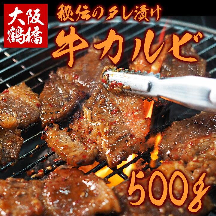 【冷凍・冷蔵可】大阪鶴橋発 徐ハルモニ秘伝のタレ漬け焼肉 牛カルビ500g