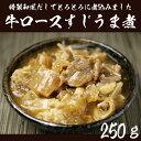 【冷凍・冷蔵可】牛ロースすじうま煮 250g