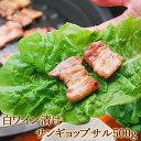 白ワイン漬けサンギョップサル500g・煎り塩10g付き(約5人前) 香りが旨い!ソウルで大流行の豚三枚バラ焼肉(サムギ…