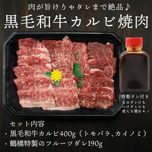 黒毛和牛カルビ焼肉セット400g(トモバラ・カイノミMIX)・フルーツダレ190g (宮崎牛、鹿児島牛、熊本牛 他)冷凍便