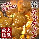 特選プルプルうまダレ漬けテッチャン(シマチョウ)200g/ホルモン焼肉/フライパンで簡単おいしい♪