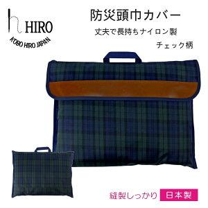 防災頭巾 カバー 小学校 背もたれ 入学 丈夫 撥水 持ち手つき 名前記入 おしゃれなチェック柄 日本製HIRO オリジナル BZC2002