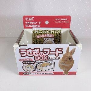 GEX ジェックス うさぎのフードBOX うさぎ ウサギ 兎 ラビット 餌入れ ウサギ用品 小動物 小動物用品 ペット