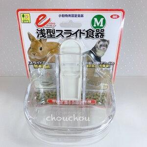 三晃 SANKO イージー浅型スライド食器 餌入れ エサ入れ うさぎ兎 ウサギ ウサギ用品 ラビット 小動物用品 ペット