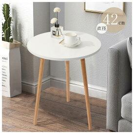 丸テーブル 白 サイドテーブル おしゃれ 直径42cm 木製 カフェテーブル 丸 白 ダイニングテーブル 一人暮らし コーヒーテーブル テレワーク リビングテーブル コンパクト 在宅勤務 北欧 3本脚 低め ナチュラル