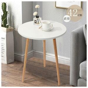 丸テーブル 白 サイドテーブル おしゃれ 直径42cm 木製 カフェテーブル 丸 白 ダイニングテーブル 一人暮らし コーヒーテーブル テレワーク リビングテーブル コンパクト 在宅勤務 北欧 3本脚