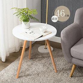 カフェテーブル 丸 サイドテーブル おしゃれ 直径46cm 木製 丸テーブル 白 ダイニングテーブル 一人暮らし コーヒーテーブル センターテーブル リビングテーブル 二人用 コンパクト 在宅勤務 北欧 3本脚 低め ナチュラル