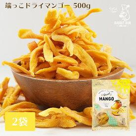 端っこドライマンゴー 2袋セット (500g×2) 送料無料 ドライマンゴー 訳あり ドライフルーツ マンゴー 不揃い
