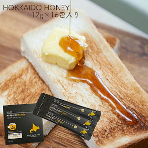 HOKKAIDO HONEY 12g×16包入り 送料無料 はちみつ 蜂蜜 ハチミツ 国産 北海道 健康 美容 スーパーフード ビタミン ミネラル アミノ酸 ヘルシー 低カロリー スティック 持ち歩き 小分け