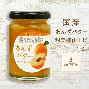国産あんず100% あんずバター 150g フルーツバター 甜菜糖 甘さ控えめ バター フルーツ あんず 杏 国産