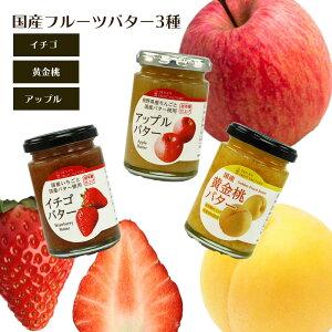 国産 フルーツバター3種セット (イチゴ・黄金桃・りんご) 送料無料 フルーツバター ジャム ペースト 甜菜糖 甘さ控えめ バター フルーツ