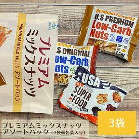 プレミアムミックスナッツアソートパック (7袋個包装入り) 3袋セット ミックスナッツ 小分け 小袋 送料無料 おつまみ お菓子 健康効果 スーパーフード タンパク質 炭水化物 ヘルシー ロカボ 美容
