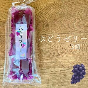 <<訳あり アウトレット>>フルーツゼリー 3個入り ぶどう 果物ゼリー 21年11月13日賞味期限 ぶどう 葡萄 ブドウ スイーツ おやつ