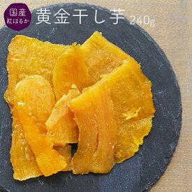 黄金干し芋 240g 国産 紅はるか 送料無料 干しいも 国産 紅はるか 無添加 砂糖不使用 食物繊維 健康 美容 栄養食 ビタミンE ビタミンB1 低脂質 鉄分 栄養補給