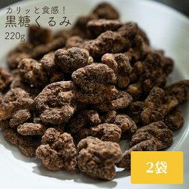 黒糖くるみ 220g×2袋セット 送料無料 クルミ 胡桃 ナッツ 黒糖 おやつ 間食 茶請け ティータイム