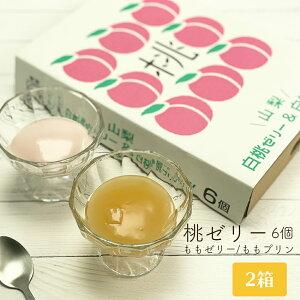 フルーツゼリー 2箱 (6個入り×2) 白桃ゼリー&プリン 送料無料 果物ゼリー お土産 プレゼント 白桃 桃 もも スイーツ おやつ