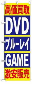 のぼり旗 高価買取DVDブルーレイGAME激安販売 お得な送料無料商品