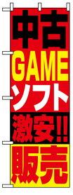 のぼり旗 中古GAMEソフト激安!!販売 お得な送料無料商品