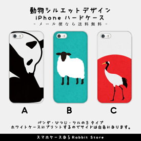 iPhoneX 8 対応 ケース ハード リスト内全機種対応 iPhone7 iPhone8 6s/6s Plus 5s SE 5c Xperia xz s xperformance Z5 Z4 Z3 A4 Compact Galaxy S6 S7 S8 honor6plus シルエット 動物 パンダ 羊 鶴 モノクロ かわいい シンプル 可愛い ポップ sspass