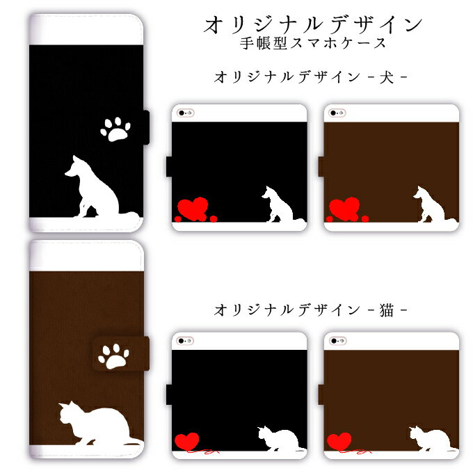 iPhoneX 8 対応 手帳型ケース リスト内全機種対応 iPhone7 iPhone8 6s/6s Plus 5s SE 5c Xperia xz s xperformance Z5 Z4 Z3 A4 Compact Galaxy S6 S7 S8 オシャレ デザイン 犬 猫 ハート 黒 茶色 オリジナル sspass