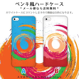 iPhoneX 8 対応 ケース ハード リスト内全機種対応 iPhone7 iPhone8 6s/6s Plus 5s SE 5c Xperia xz s xperformance Z5 Z4 Z3 A4 Compact Galaxy S6 S7 S8 honor6plus クール カッコいい ペンキ 水色 赤 シンプル sspass