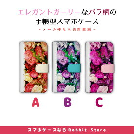 iPhoneX 8 対応 手帳型ケース リスト内全機種対応 iPhone7 iPhone8 6s/6s Plus 5s SE 5c Xperia xz s xperformance Z5 Z4 Z3 A4 Compact Galaxy S6 S7 S8 スマホ ケース 薔薇 バラ オシャレ かわいい 赤 水色 ピンク レース風 sspass