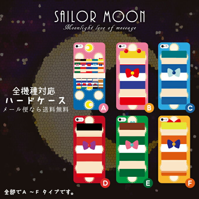 iPhoneX 8 対応 ケース ハード リスト内全機種対応 iPhone7 iPhone8 6s/6s Plus 5s SE 5c Xperia xz s xperformance Z5 Z4 Z3 A4 Compact Galaxy S6 S7 S8 honor6plus オシャレ かわいい セーラー ムーン sspass